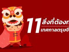 11 สิ่งที่ต้องทำในช่วงเทศกาล ตรุษจีน